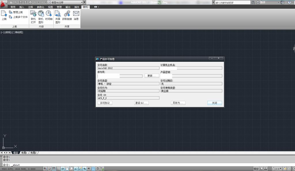 AutoCAD 2012 简体中文版 注册机 及使用说明