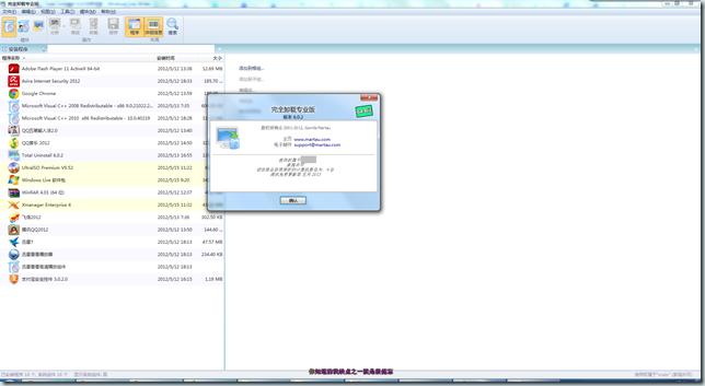 Total Uninstall 6.02注册方法